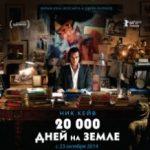 20 000 днів на Землі / 20,000 Days on Earth (2014)