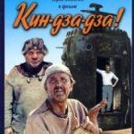 Кін-дза-дза! / Кин-дза-дза! (1986)