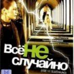Все не випадково / Все не случайно (2009)