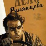 Справа Румянцева / Дело Румянцева (1956)