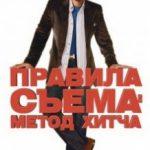 Метод Хітча / Hitch (2005)