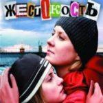 Жорстокість / Жестокость (2007)