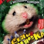 День хом'ячка / День хомячка (2003)