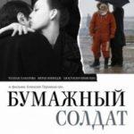 Паперовий солдат / Бумажный солдат (2008)