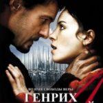 Генріх Наваррський / Henri 4 (2010)