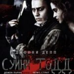Суїні Тодд, демон-перукар з Фліт-стріт / Sweeney Todd: The Demon Barber of Fleet Street (2007)