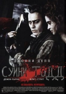 Суїні Тодд, демон перукар з Фліт стріт / Sweeney Todd: The Demon Barber of Fleet Street (2007)