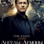 Ангели і Демони / Angels & Demons (2009)