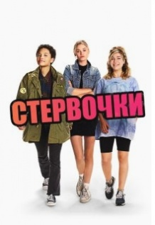 Стервочки / Little Bitches (2018)