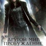 Інший світ: Пробудження / Underworld: Awakening (2012)