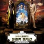 Імаджинаріум доктора Парнаса / The Imaginarium of Doctor Parnassus (2009)