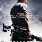 Стрілець / Shooter (2007)