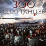300 спартанців / 300 The Spartans (1962)