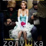 Золушка / Zолушка (2012)