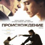 Походження / Creation (2009)