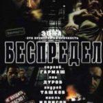 Беззаконня / Беспредел (1989)