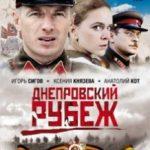 Дніпровський рубіж / Днепровский рубеж (2009)