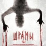 Шрами 3D / Paranormal Xperience 3D (2011)