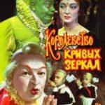 Королівство кривих дзеркал / Королевство кривых зеркал (1963)