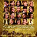 «Старий» Новий рік / New year's Eve (2011)