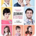 Будиночок в серці / Домик в сердце (2014)