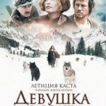 Дівчина і вовки / La jeune fille et les loups (2008)