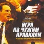 Гра за чужими правилами / Glory Road (2006)