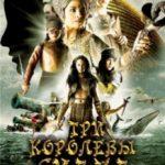 Три королеви Сіаму / Puen yai jon salad (2008)