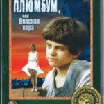 Плюмбум, або Небезпечна гра / Плюмбум, или Опасная игра (1986)
