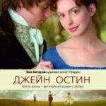 Джейн Остін / Becoming Jane (2007)