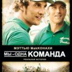 Ми — одна команда / We Are Marshall (2006)