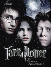 Гаррі Поттер і вязень Азкабану / Harry Potter and the Prisoner of Azkaban (2004)