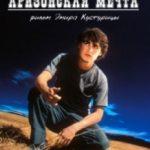 Арізонська мрія / Arizona Dream (1993)