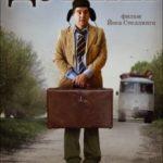 Душка (2007)
