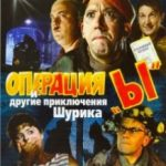 Операція «И» та інші пригоди Шурика / Операция «Ы» и другие приключения Шурика (1965)