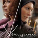 Жінка, не схильна до авантюр / Женщина, не склонная к авантюрам (2008)