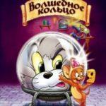 Том і Джеррі: Чарівне кільце / Tom and Jerry: The Magic Ring (2002)