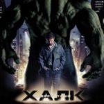 Неймовірний Халк / The Incredible Hulk (2008)