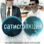 Сатисфакція / Сатисфакция (2010)