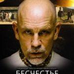 Безчестя / Disgrace (2008)