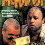 Міняйли / Менялы (1992)