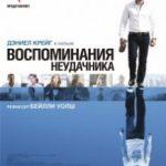 Спогади невдахи / Flashbacks of a Fool (2008)