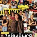 Займемося коханням / Займёмся любовью (2002)