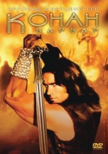 Конан варвар / Conan the Barbarian (1982)