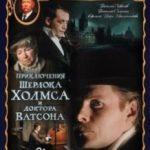 Шерлок Холмс і доктор Ватсон: Полювання на тигра / Шерлок Холмс и доктор Ватсон: Охота на тигра (1980)