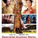 Прокляття золотої квітки / Man cheng jin dai huang jin jia (2006)