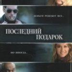 Останній подарунок / The Ultimate Gift (2006)