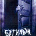 Бугімен / Boogeyman (2005)