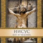 Ісус. Бог і людина / Jesus (1999)