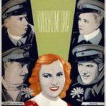 Небесний тихоход / Небесный тихоход (1946)